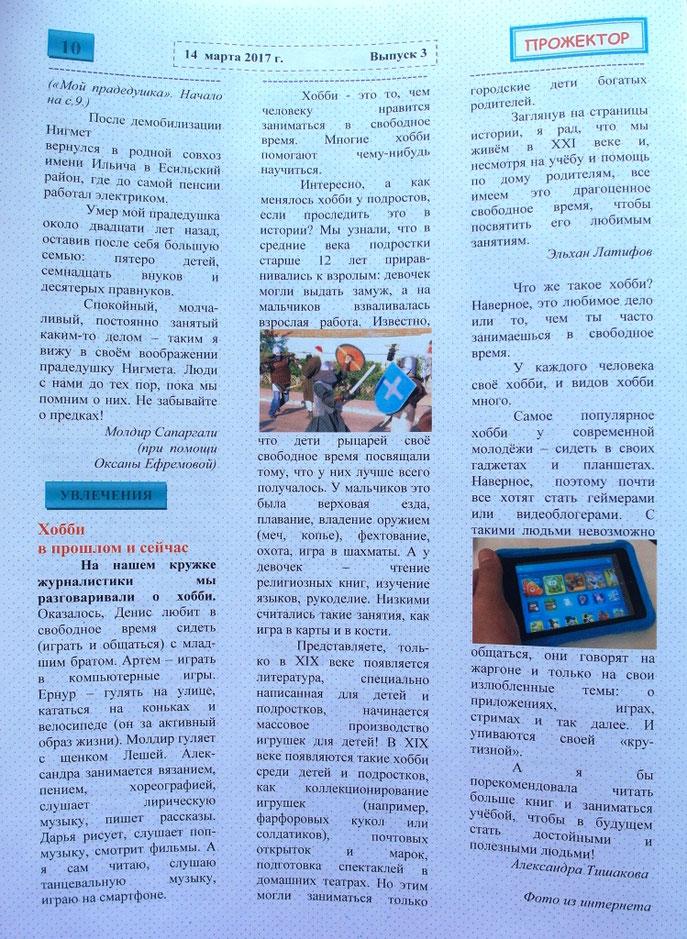 школьная газета, Молдир Сапаргали, Эльхан Латифов, Александра Тишакова