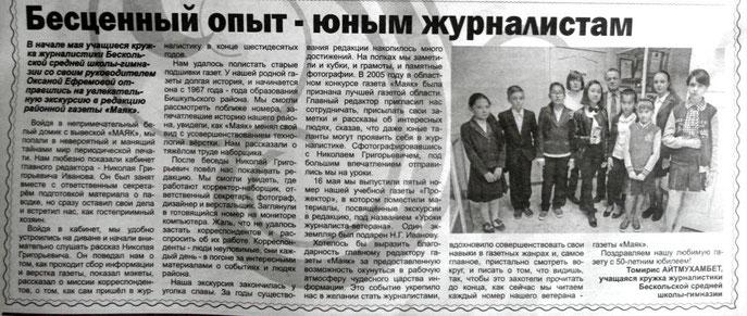 Томирис Айтмухамбет, кружок журналистики, БСШГ