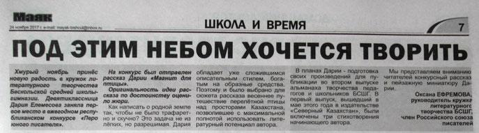 "Оксана Ефремова, газета ""Маяк"", Дария Елемесова, республиканский конкурс"