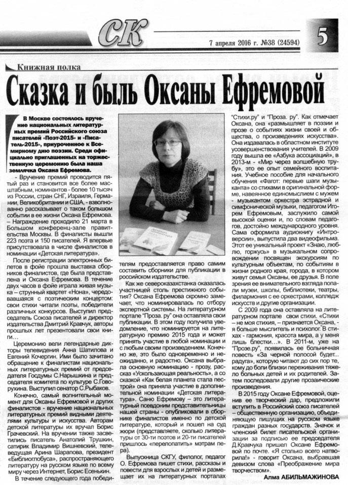 премия, литература, проза, Москва