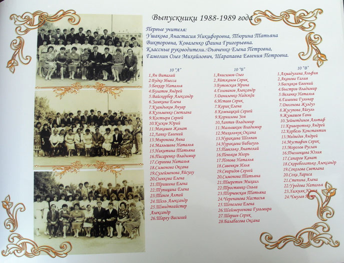 БСШГ, Бишкуль, библиотека, школа