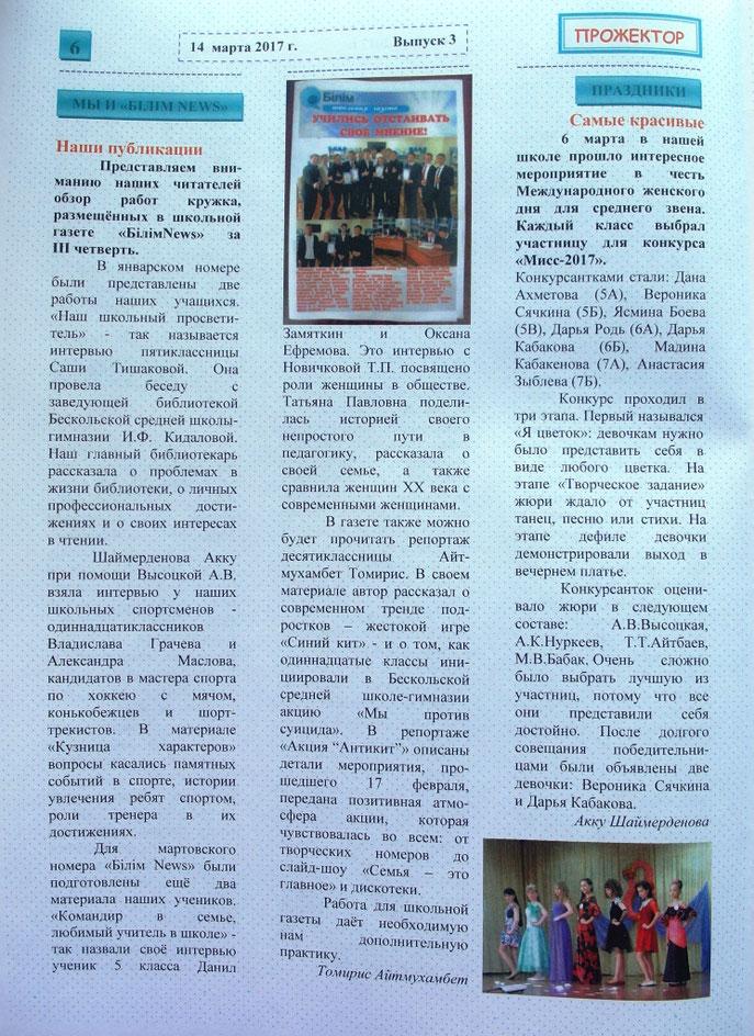 школьная газета, Томирис Айтмухамбет, Акку Шаймерденова