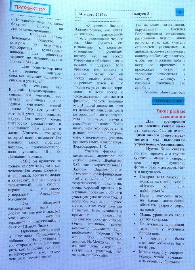 школьная газета, Василий Волошин, Томирис Айтмухамбет