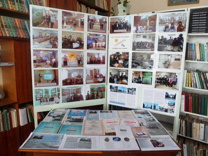 выставка, кружок журналистики, БСШГ