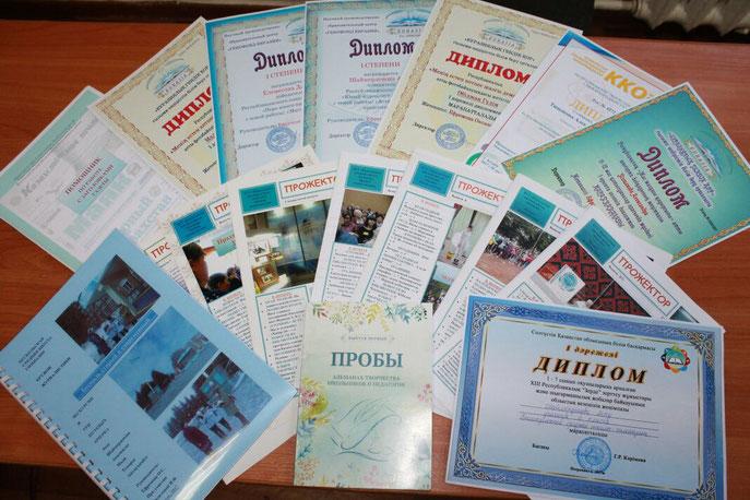 БСШГ, Бишкуль, конкурсы, школа