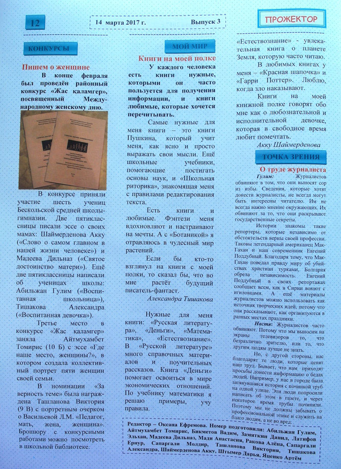 школьная газета, Александра Тишакова, Акку Шаймерденова, Гулим Абильжан, Анастасия Мади, Оксана Ефремова