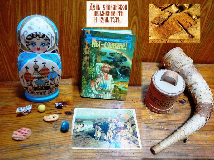 славяне, письменность, культура