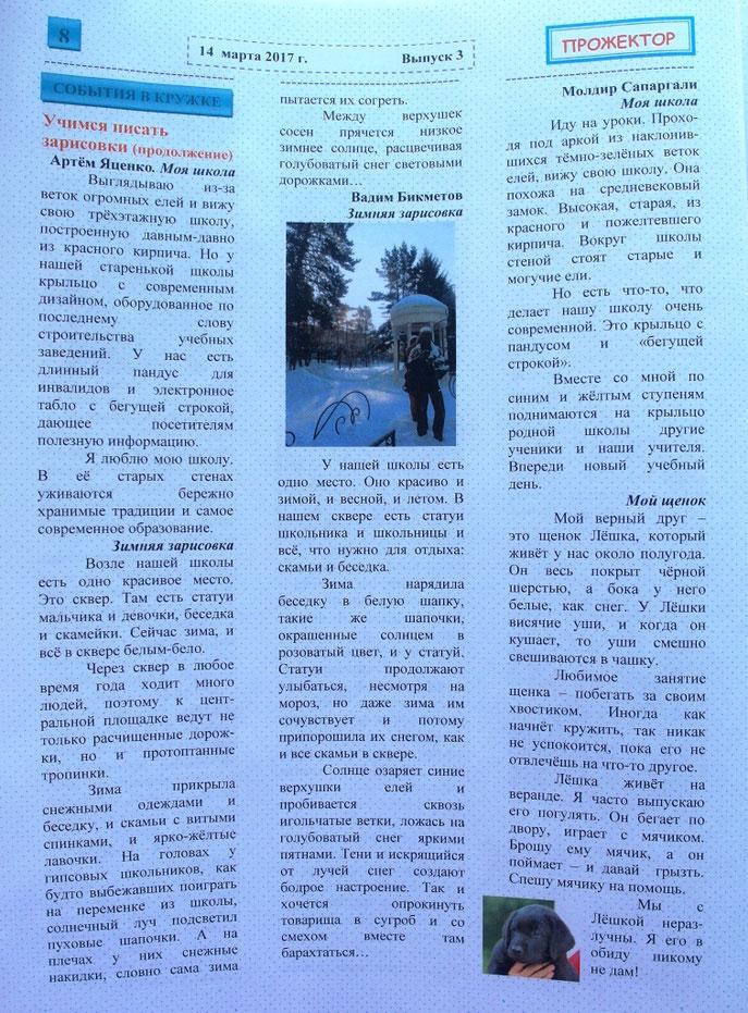 школьная газета, Артём Яценко, Вадим Бикметов, Молдир Сапаргали