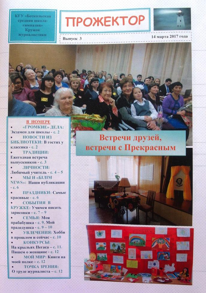 школьная газета, Прожектор, Оксана Ефремова, кружок журналистики, БСШГ