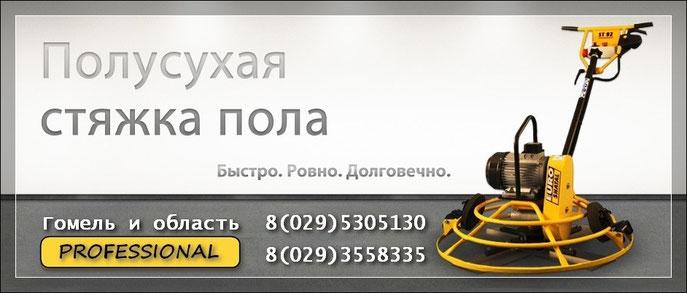 стяжка пола в гомеле речице жлобине gomelstroyka.jimdo.com