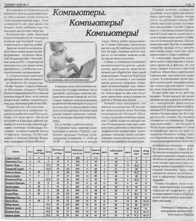 осень 2004 года