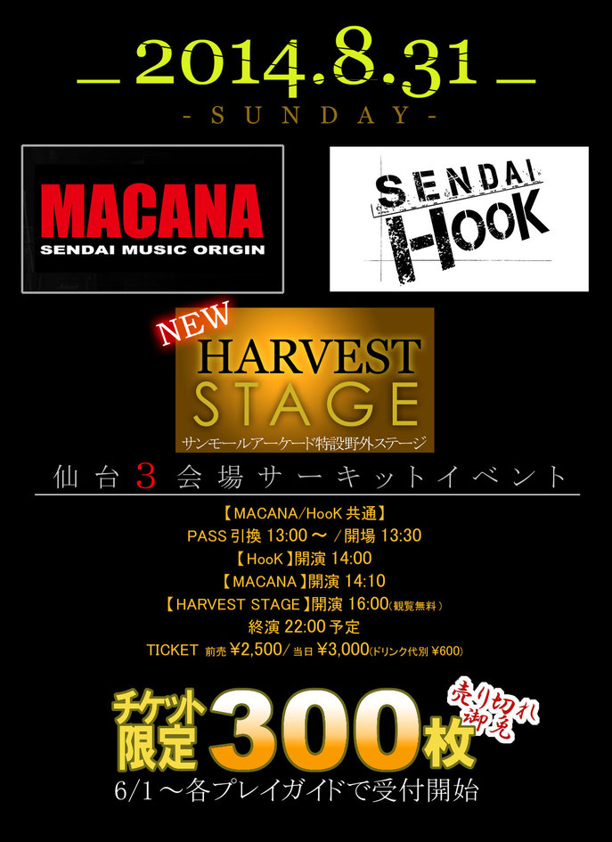 THE HARVEST FES〜音の収穫祭〜