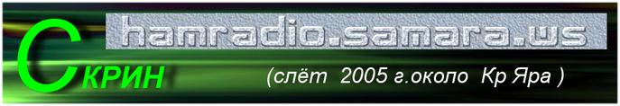 Случайно сохранившиеся страничка нашего прежнего сайта Самарских радиолюбителей.
