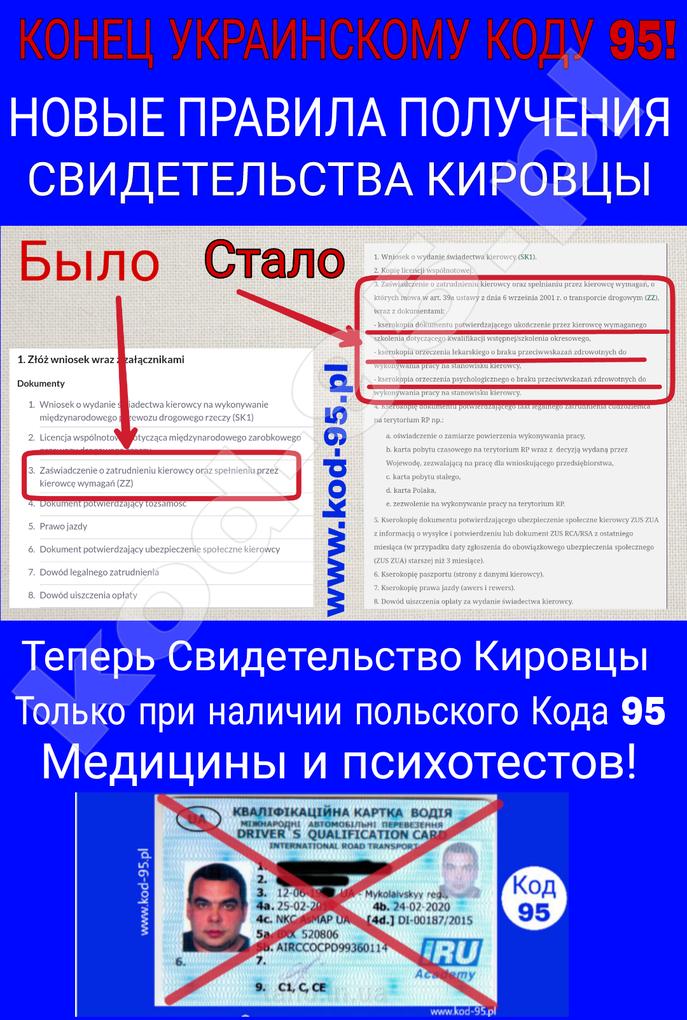 Код 95 Польша документы