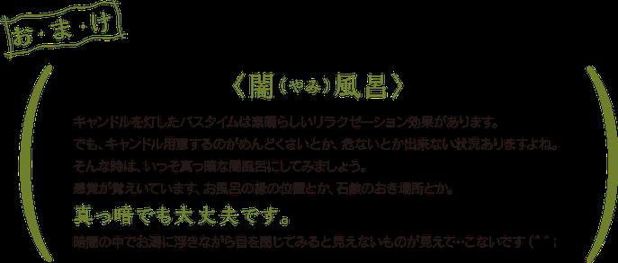 オマケ:闇(やみ)風呂 キャンドルをともしたバスタイムは素晴らしいリラクゼーション効果があります。