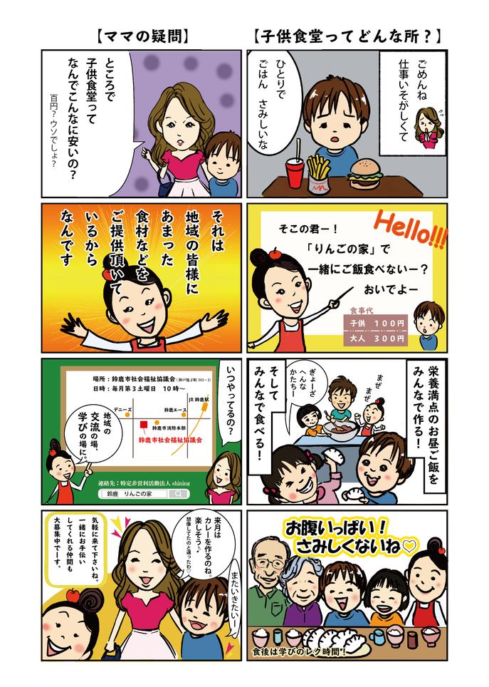 広告マンガ 鈴鹿子供食堂【りんごの家】