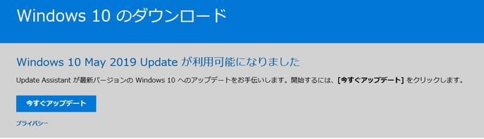 Windows10のダウンロードページ