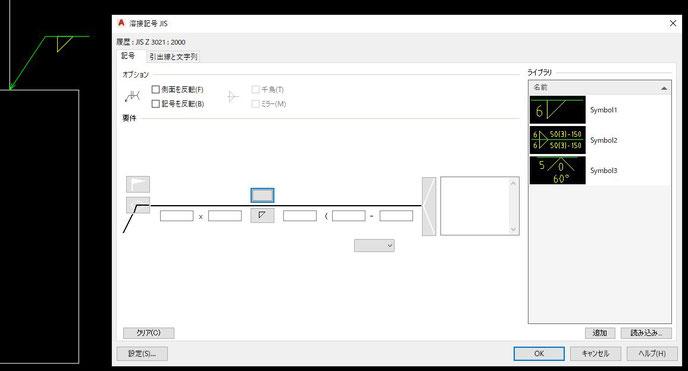 CADCIL 研修 AutoCAD Mechanical 溶接記号JIS