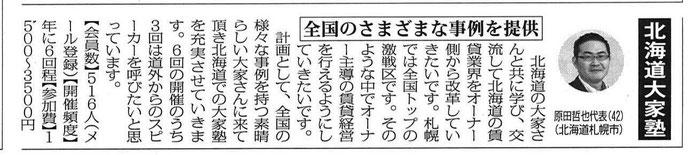 北海道支部長:原田哲也氏による北海道大家塾の記事
