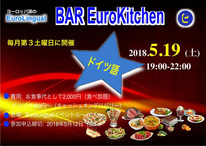 EuroLIngual 「Bar EuroKitchen-German」