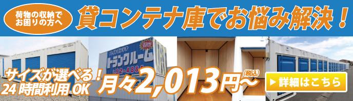 岐阜でセキュリティ万全の収納・レンタルスペース・トランクルーム