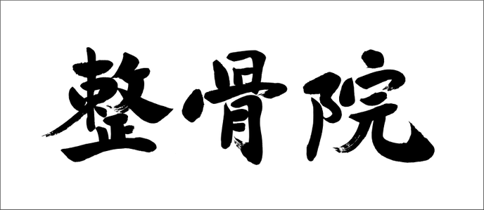 筆文字ロゴ制作:整骨院(整体)|筆文字の依頼・書道家に注文