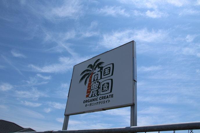 宮崎県綾町の南国農園さんの看板です