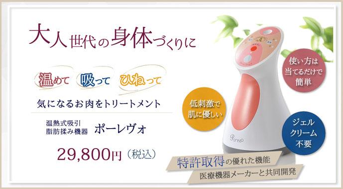 ボディシェイプ美容器 体重革命!ポーレヴォ 今なら期間限定キャンペーン価格!10,000円OFF送料無料の税込19,800円