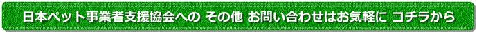 ペットプロテクト日本ペット事業者支援協会に関するお問い合わせ