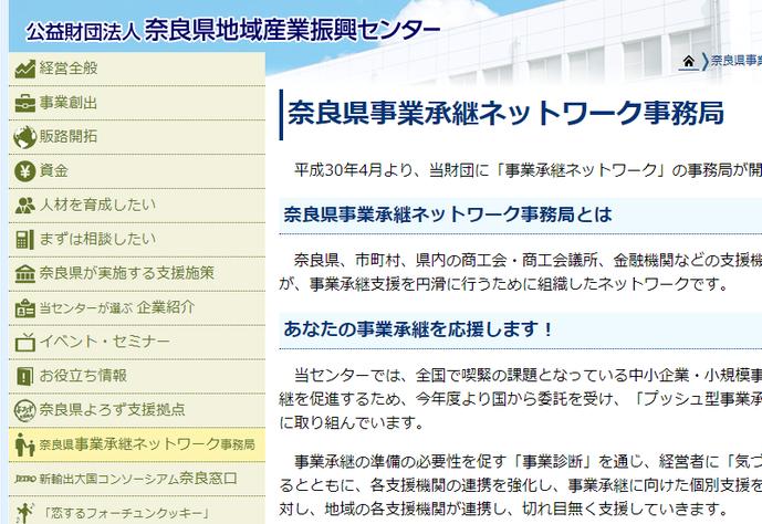 奈良県事業承継ネットワーク事業