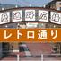 道の駅くじ 土風館 レトロ通り