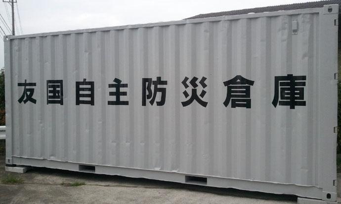 愛知県に中古コンテナ20ft換気口付を防災用倉庫として設置