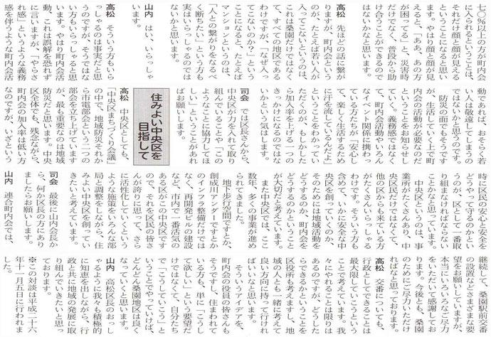 新春対談(3)