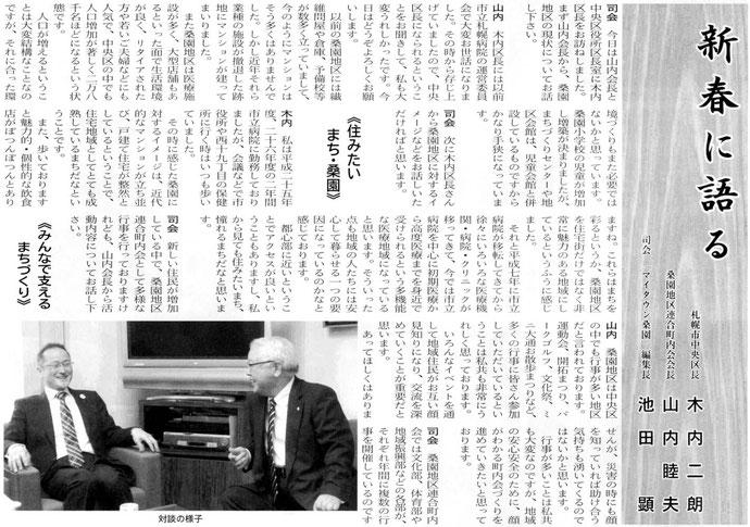 新春対談(1)