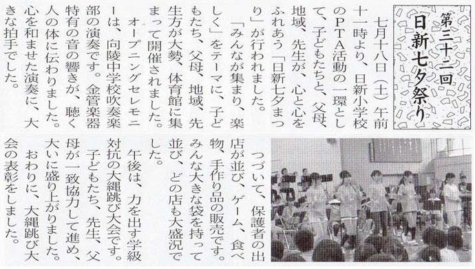 日新小学校七夕祭り