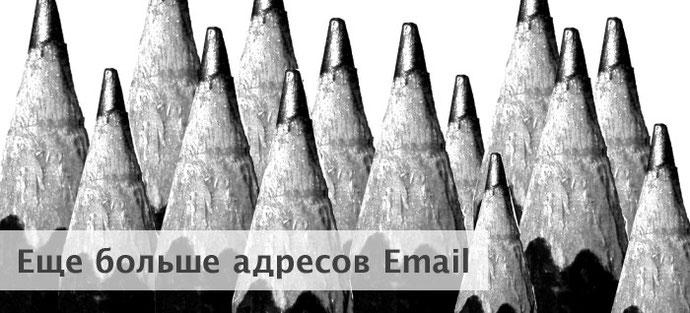 JimdoBusiness - еще больше адресов Email