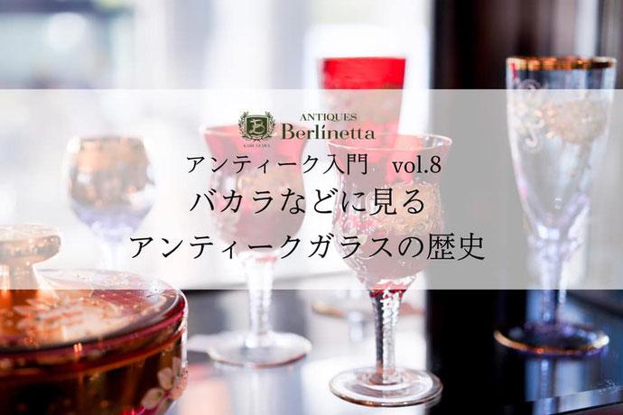 軽井沢 アンティーク ベルリネッタ バカラ