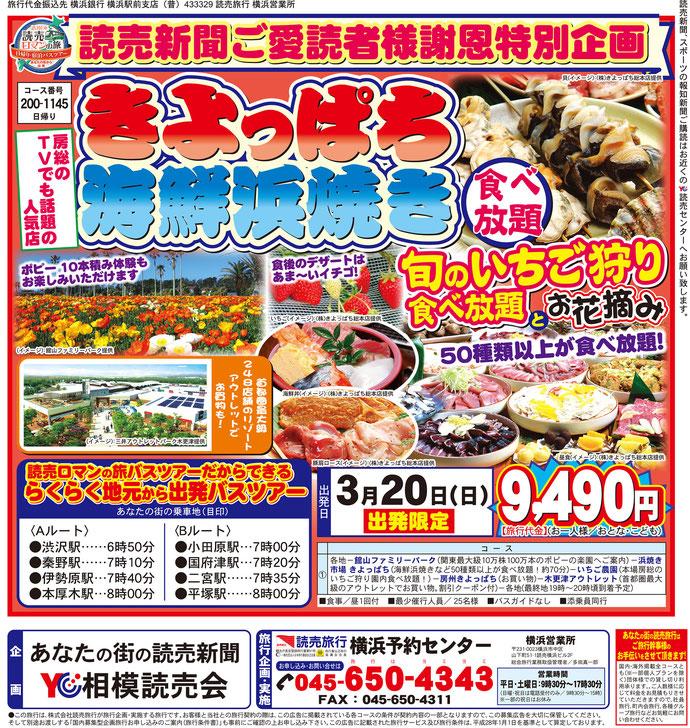 読売新聞 きよっぱち海鮮浜焼き食べ放題 日帰りバスツアーの案内