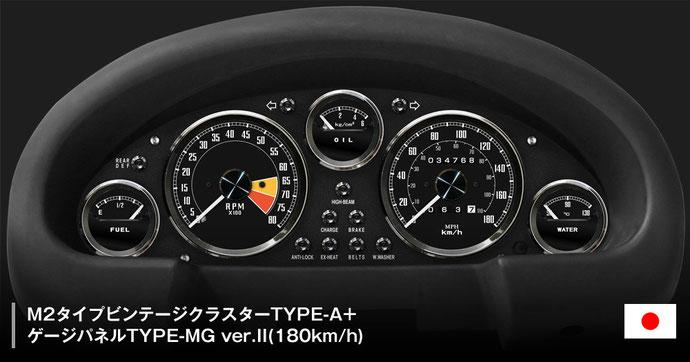 M2タイプビンテージクラスターTYPE-A+ゲージパネルTYPE-MG ver.II(180km/h)