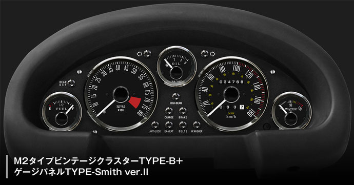 M2タイプビンテージクラスターTYPE-B+ゲージパネルTYPE-Smith ver.II