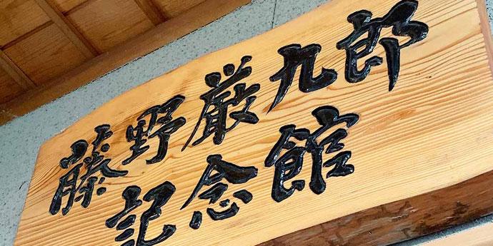 藤野厳九郎記念館(あわら市)