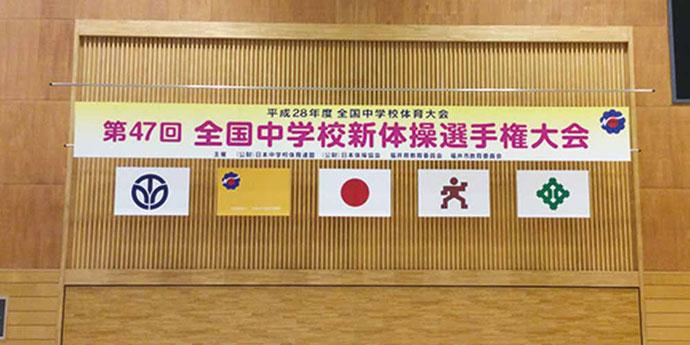 全国中学校体操選手権大会