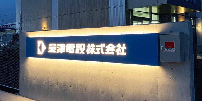 金津電設株式会社 様(あわら市)