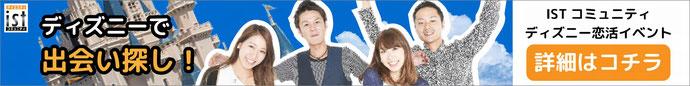社会人サークルISTコミュニティ ディズニー恋活イベントバナー