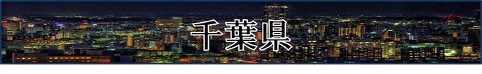 社会人サークルISTコミュニティ 千葉県