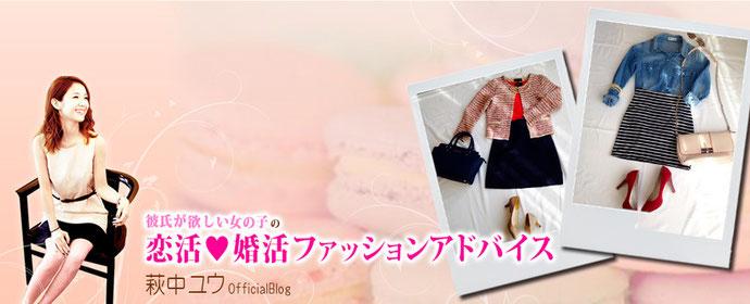 恋カツ♡婚活ファッションアドバイザー 萩中ユウ があなたを徹底プロデュース!!