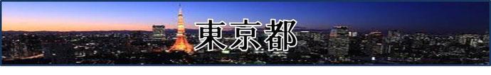 社会人サークルISTコミュニティ 東京都