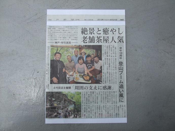 2013年(平成25年)6月24日 神戸新聞(夕刊)