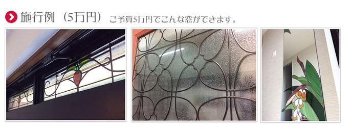 施工例(5万円)