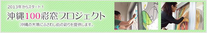 沖縄100彩窓プロジェクト